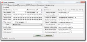 ComDev вкладка системы