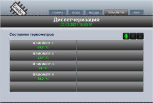 ComDev страница термометров