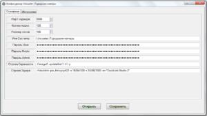 интерфейс программы IPdecoder